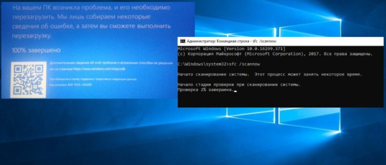 bad pool header windows 10 st